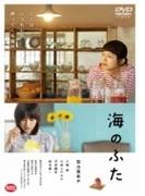 海のふた 通常版 DVD【DVD】