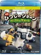 ひつじのショーン ~バック・トゥ・ザ・ホーム~ ブルーレイディスク+DVDセット【ブルーレイ】