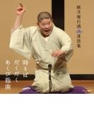 桃月庵白酒 落語集 時そば/だくだく/あくび指南【CD】