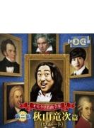 オモクリ名曲全集[第二集]秋山竜次(ロバート)篇【CD】