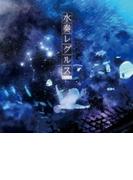水奏レグルス【CD】