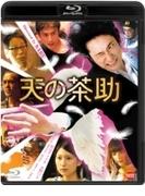 天の茶助 Blu-ray【ブルーレイ】