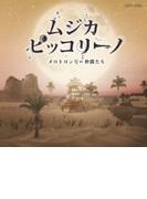 ムジカ・ピッコリーノ メロトロン号の仲間たち【CD】