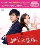 紳士の品格 コンパクトDVD-BOX【DVD】 11枚組