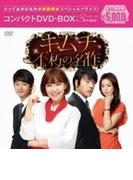 キムチ~不朽の名作 コンパクトDVD-BOX【DVD】 11枚組