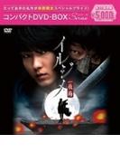 イルジメ〔一枝梅〕 コンパクトDVD-BOX【DVD】 11枚組