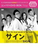 サイン コンパクトDVD-BOX【DVD】 11枚組