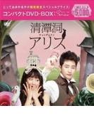 清潭洞<チョンダムドン>アリス コンパクトDVD-BOX【DVD】 8枚組