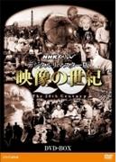 映像の世紀 デジタルリマスター版 Dvd-box