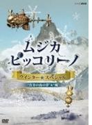 NHK DVD「ムジカ・ピッコリーノ ウインター☆スペシャル」真冬の夜の夢/風【DVD】