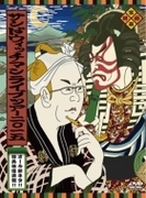 サンドウィッチマン ライブツアー2015【DVD】