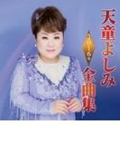 天童よしみ2016年全曲集【CD】