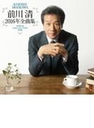前川清2016年全曲集【CD】