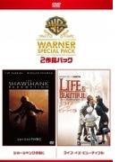 ショーシャンクの空に / ライフ イズ ビューティフル ワーナー スペシャル パック (Ltd)【DVD】 2枚組