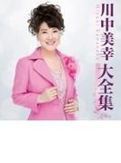 川中美幸大全集【CD】 2枚組