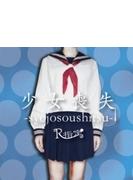 少女喪失-syojosoushitsu- 【TYPE C】