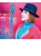 港のリリー/はじまりの黄昏【CDマキシ】