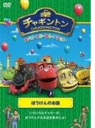 チャギントン スペシャル・セレクション ぼうけんのお話【DVD】