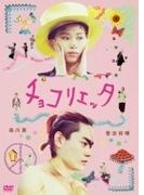チョコリエッタ【DVD】