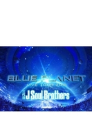 三代目 J Soul Brothers LIVE TOUR 2015 「BLUE PLANET」 《+スマプラ》(DVD)【初回限定盤】