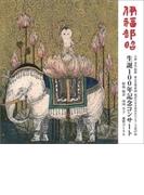 生誕100周年記念コンサート: 大植英次 / 東京so 野坂操壽(二十五絃筝) 山田令子(P)【CD】 2枚組