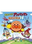 それいけ!アンパンマン ベストヒット'16【CD】