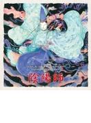 オリジナル・サウンドトラック「陰陽師」コンプリート【CD】 2枚組