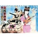 20世紀の逆襲【初回限定盤C】【CD】