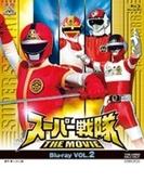 スーパー戦隊 The Movie Blu-ray Vol.2【ブルーレイ】