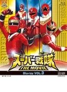 スーパー戦隊 The Movie Blu-ray Vol.3【ブルーレイ】