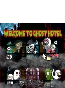 WELCOME TO GHOST HOTEL (+DVD)【初回限定盤B】