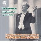 交響曲第5番 ムラヴィンスキー&レニングラード・フィル(1960)、第5番第3楽章(1948)、イタリア奇想曲(1950)(平林直哉復刻)【CD】