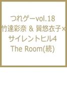 つれゲーvol.18 竹達彩奈 & 巽悠衣子×サイレントヒル4 The Room(続)【DVD】