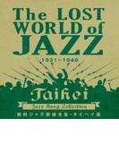 戦前ジャズ歌謡全集 タイヘイ篇【CD】