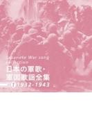 日本の軍歌・軍国歌謡全集 vol.1 1932-1943【CD】