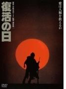 復活の日【DVD】