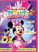 ミッキーマウス クラブハウス/ポップスター・ミニー【DVD】