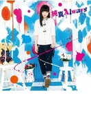 TVアニメ『無彩限のファントム・ワールド』ED主題歌 / 純真Always【アーティスト盤】【CDマキシ】