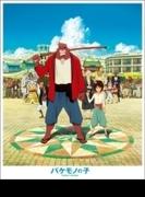 バケモノの子 DVD【DVD】 2枚組