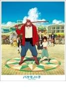 バケモノの子 Blu-ray スタンダード・エディション【ブルーレイ】 2枚組