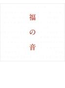 福の音 【通常盤】【CD】 3枚組