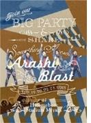 ARASHI BLAST in Miyagi (DVD)【通常仕様】【DVD】 2枚組