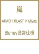 ARASHI BLAST in Miyagi (Blu-ray)【通常仕様】【ブルーレイ】