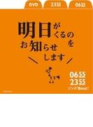0655/2355 ソングBest!明日がくるのをお知らせします【CD】 2枚組
