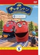 チャギントン シーズン3 スペシャル・レスキュー 5【DVD】
