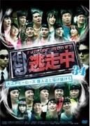 逃走中34 ~run for money~ 大江戸ヒーローズ 偉人達と駆け抜けろ【DVD】