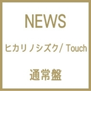 ヒカリノシズク/ Touch 【通常盤】【CDマキシ】