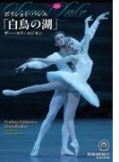 『白鳥の湖』 ザハーロワ&ロジキン、ボリショイ・バレエ(2015)【DVD】