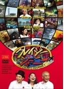 クレイジージャーニー【DVD】 2枚組