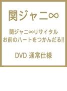 関ジャニ∞リサイタル お前のハートをつかんだる!! (DVD)【通常仕様】【DVD】